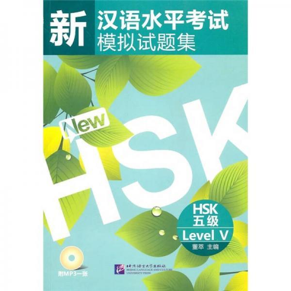 新汉语水平考试模拟试题集:HSK五级