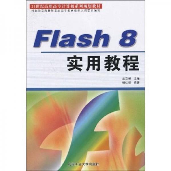 Flash 8实用教程/21世纪高职高专计算机系列规划教材