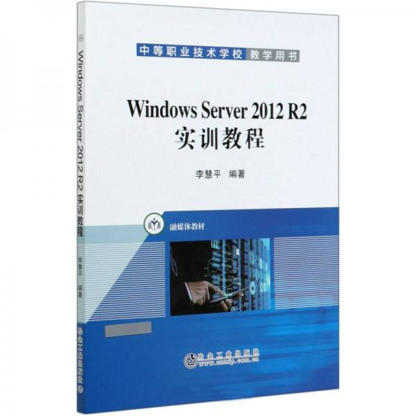 WindowsServer2012R2实训教程