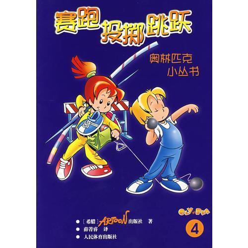 奥林匹克少儿小丛书——赛跑投掷跳跃(4)