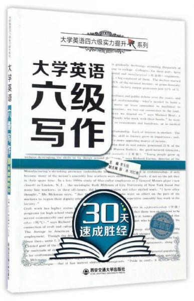 大学英语六级写作30天速成胜经/大学英语四六级实力提升系列