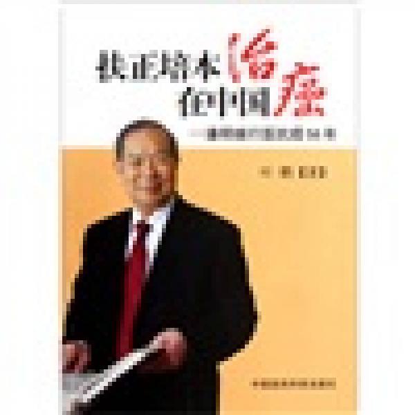 扶正培本治癌在中国:潘明继行医抗癌56年