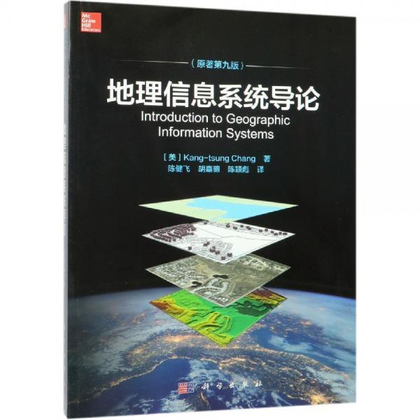 地理信息系统导论(原著第9版) 美Kang-tsung Chang著;陈健飞等译 著 陈健飞胡嘉骢陈颖彪 译