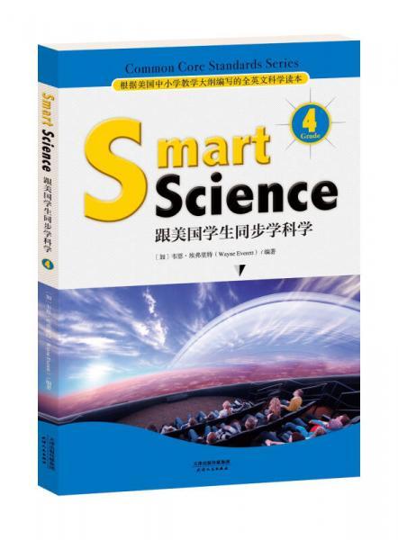 Smart Science:跟美国学生同步学科学(彩色英文版·Grade 4)