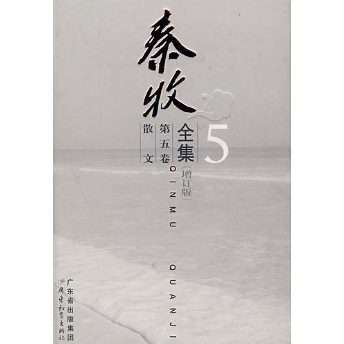秦牧全集.第五卷.散文