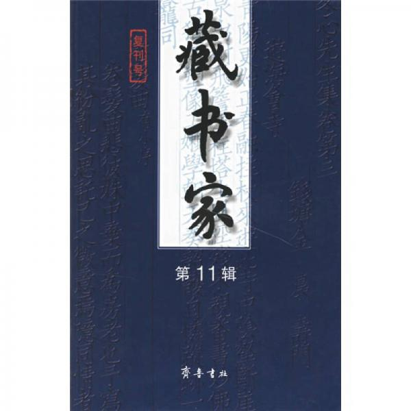 藏书家11
