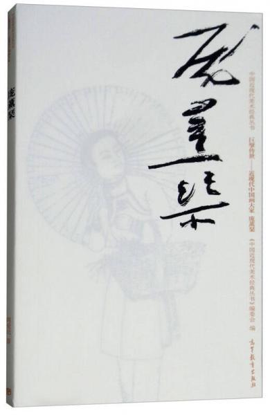 巨擘传世近现代中国画大家:庞薰琹