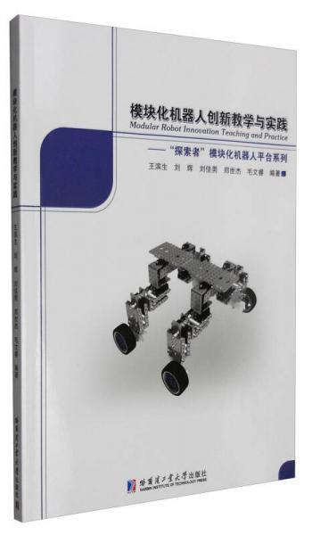 """模块化机器人创新教学与实践:""""探索者""""模块化机器人平台系列"""