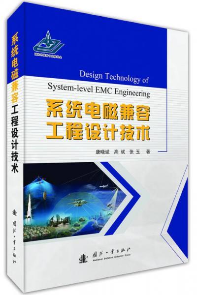 系统电磁兼容工程设计技术