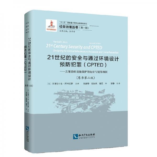 21世纪的安全与通过环境设计预防犯罪(CPTED)——关键基础设施保护的设计与犯罪预防(原书第二版)