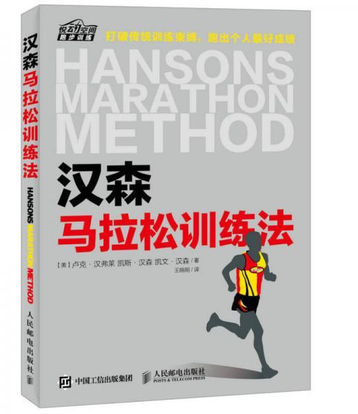 汉森马拉松训练法