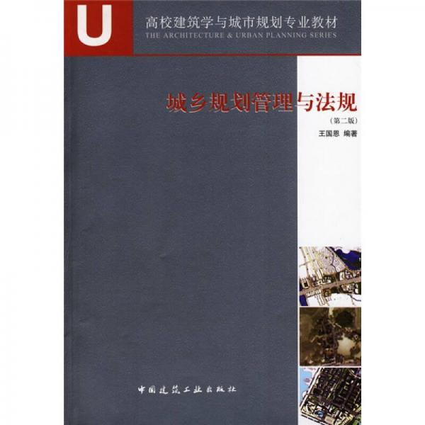 高校建筑学与城市规划专业教材:城乡规划管理与法规(第2版)