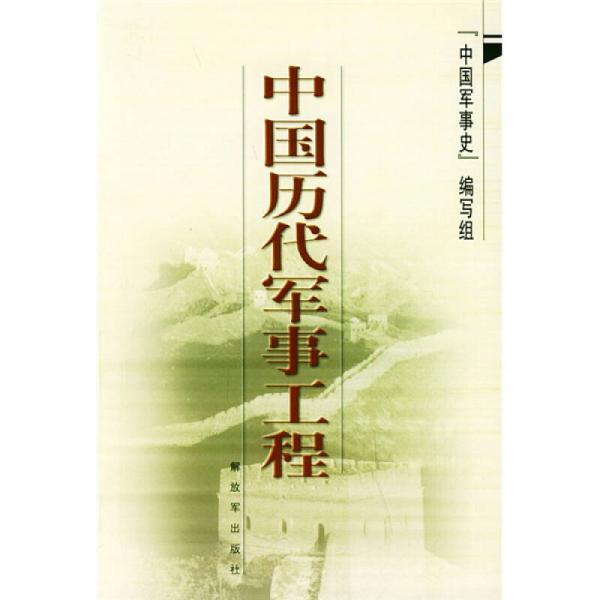 中国历代军事工程