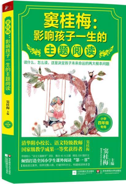 窦桂梅:影响孩子一生的主题阅读.小学四年级专用