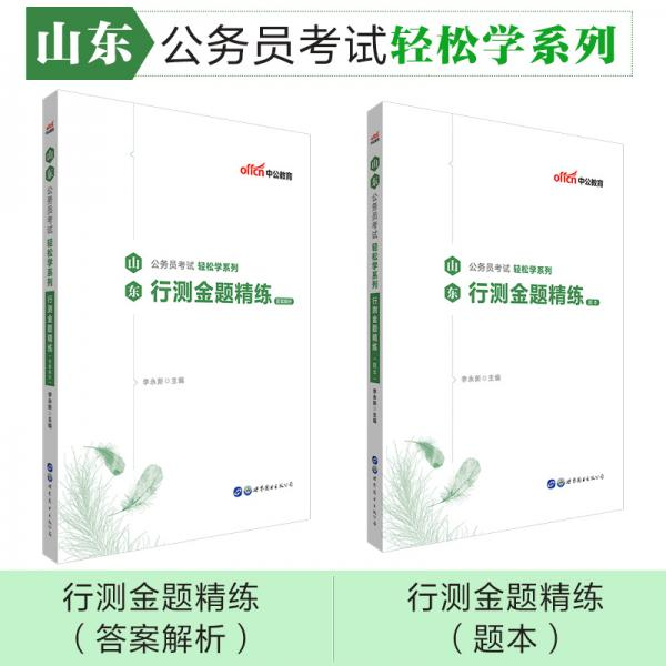 中公教育2020山东公务员考试轻松学系列:行测金题精练