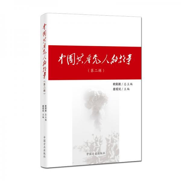 中国共产党人的故事(第二辑)