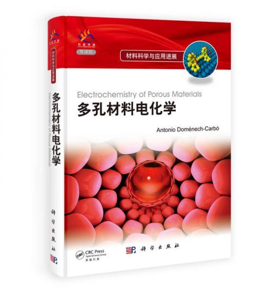 多孔材料电化学(英文版)