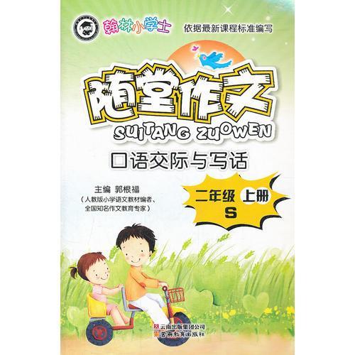 翰林小学士-随堂作文-二年级S(上册)