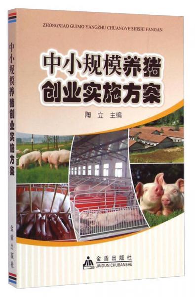 中小规模养猪创业实施方案