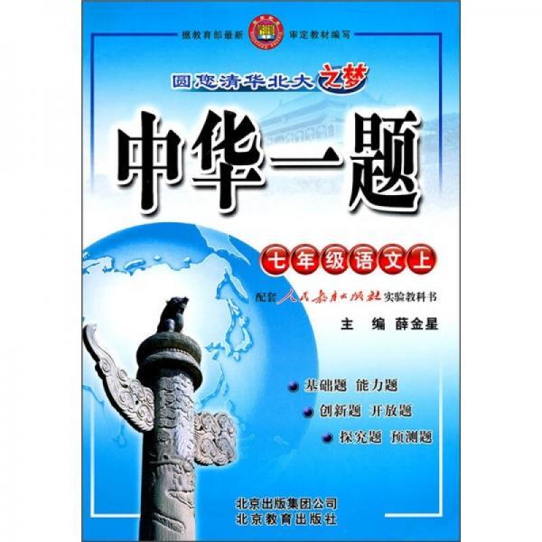 中华一题:7年级语文(上)(配套人民教育出版社实验教科书)
