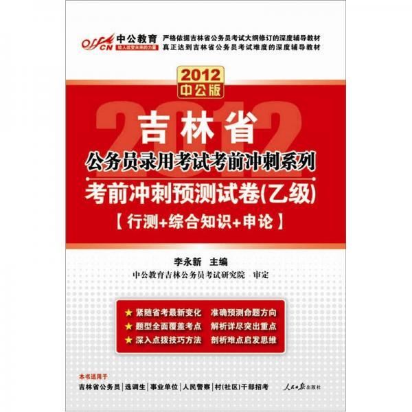 中公版·2012吉林公务员录用考试:考前冲刺预测试卷(乙级)