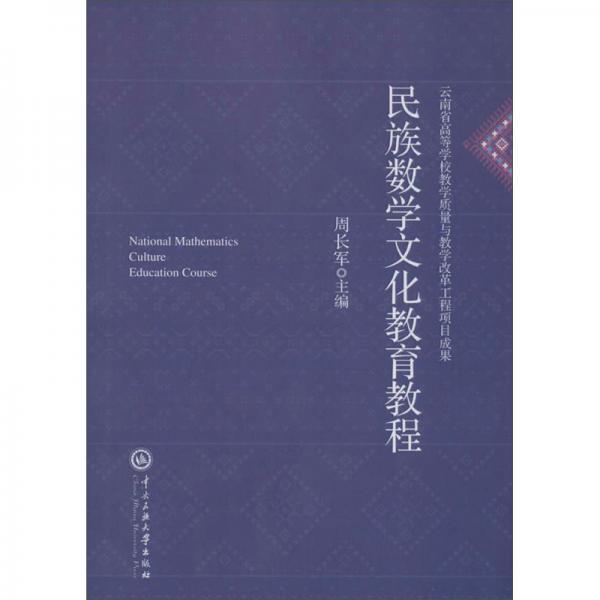 民族数学文化教育教程