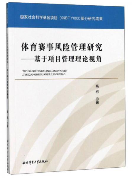体育赛事风险管理研究:基于项目管理理论视角