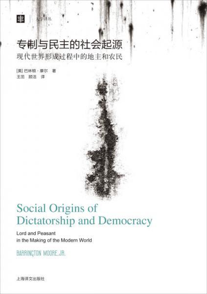 大学译丛:专制与民主的社会起源