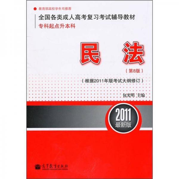 全国各类成人高考复习考试辅导教材:民法(第8版)(根据2011年版考试大纲修订)
