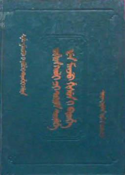 旧清语辞典