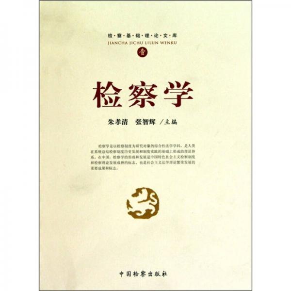 检察基础理论文库1:检察学