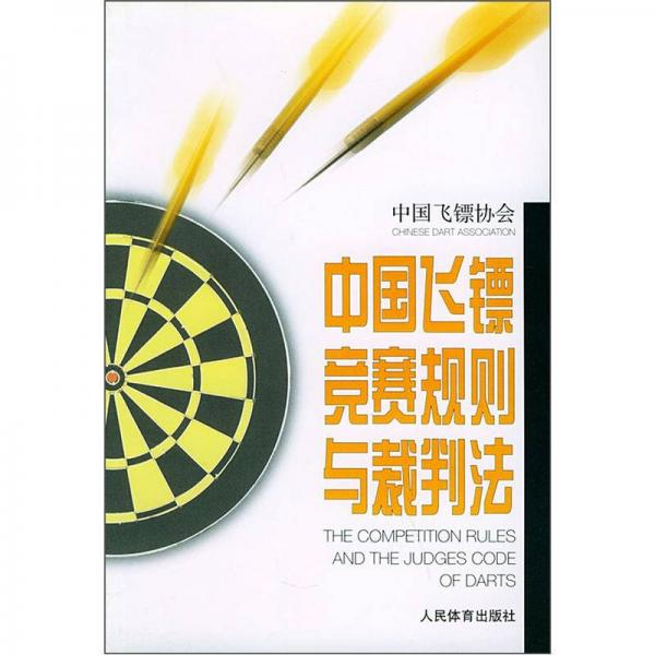 中国飞镖竞赛规则与裁判法
