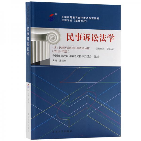 全新正版自考教材002430243民事诉讼法学2016年版潘剑锋北京大学出版社