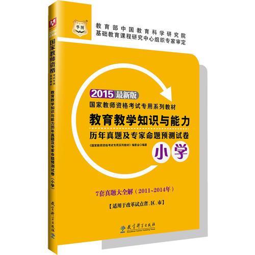 华图教师资格证考试教材用书2015教育教学知识与能力历年真题及专家命题预测试卷(小学)