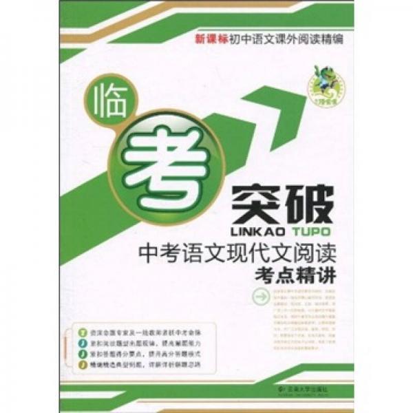 临考突破:中考语文现代文阅读考点精讲