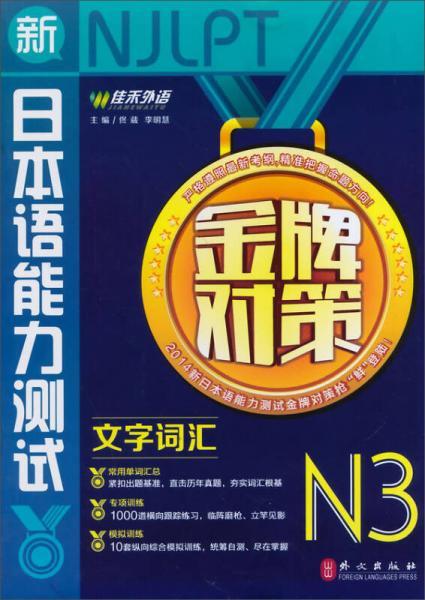 佳禾外语·新日本语能力测试金牌对策:文字词汇N3