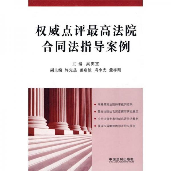 权威点评最高法院合同法指导案例