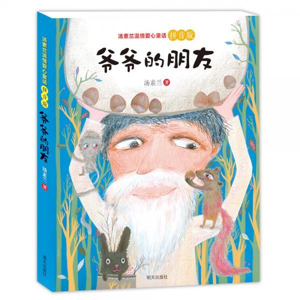 汤素兰温情爱心童话拼音版-爷爷的朋友
