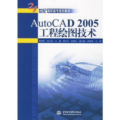 AutoCAD 2005工程绘图技术——21世纪高职高专规划教材
