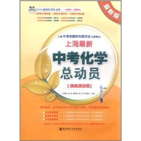 三优·成功在六月丛书:上海最新中考化学总动员(挑战满分版)(最新版)