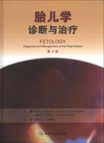 胎儿学:诊断与治疗(第2版)(翻译版)