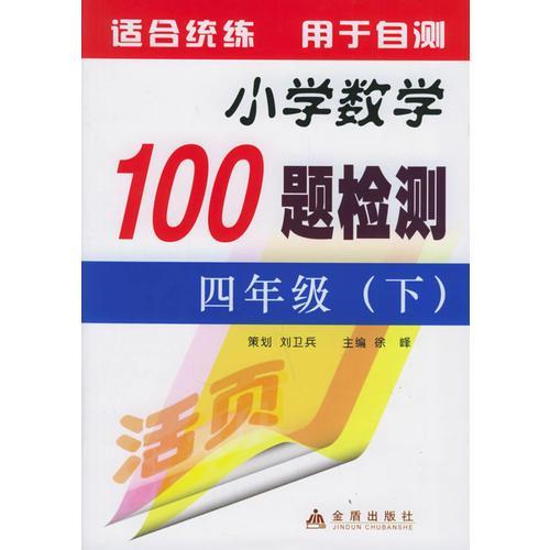 小学数学100题检测:四年级(下)