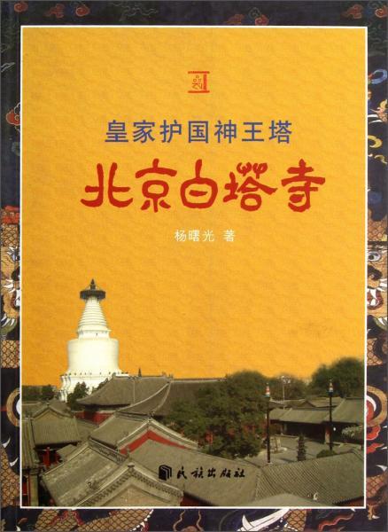 皇家护国神王塔:北京白塔寺