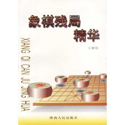 象棋残局精华