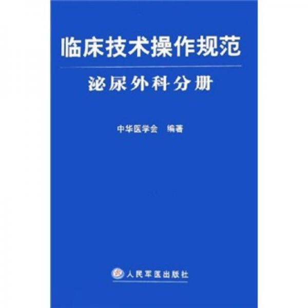 临床技术操作规范:泌尿外科分册