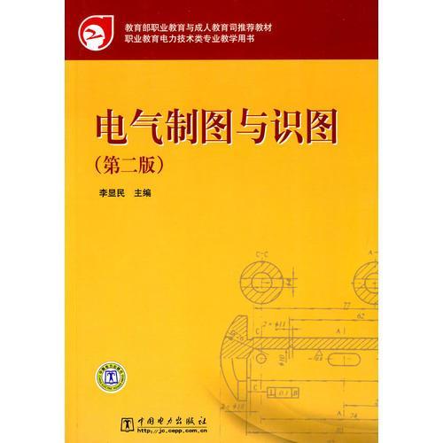 教育部职业教育与成人教育司推荐教材 电气制图与识图(第二版)