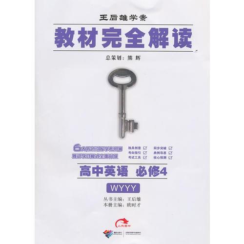 高中英语必修4:WYYY(外研版)(2011年12月印刷)教材完全解读