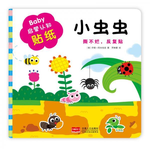 金童良书:Baby启蒙认知贴纸:小虫虫[0-5岁]