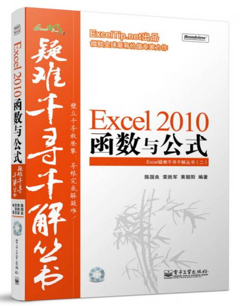 Excel 2010函数与公式