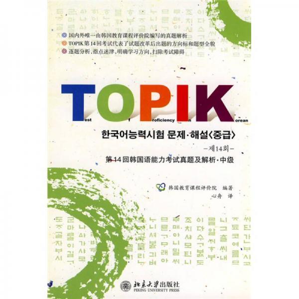 韩国语能力考试必备系列(第14回):韩国语能力考试真题及解析(中级)